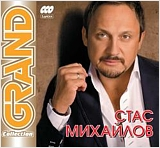 Стас Михайлов. Grand Collection (3 CD) от 1С Интерес
