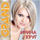 Ирина Круг: Grand Collection (CD) от 1С Интерес