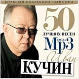 Кучин Иван. 50 лучших песен от 1С Интерес
