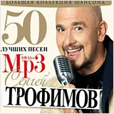 Сергей Трофимов: 50 лучших песен (CD) от 1С Интерес
