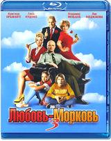 Любовь-Морковь3 (Blu-ray)