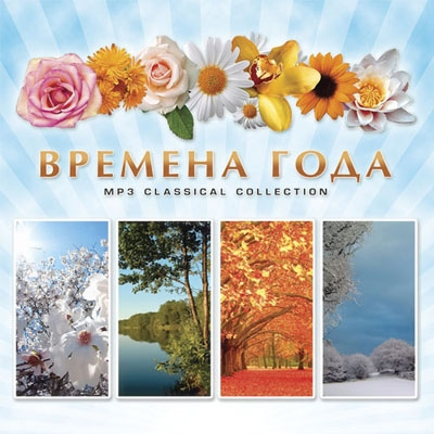 Сборник: Classical Collection – Времена года (CD)