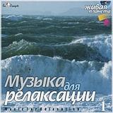 Сборник: Музыка для релаксации1 (CD) от 1С Интерес