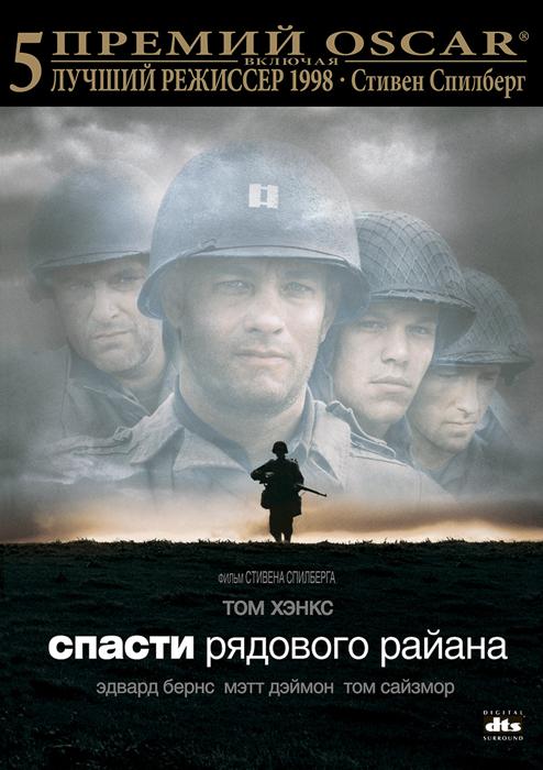 Спасти рядового Райана (региональноеиздание) (DVD) Saving Private Ryan