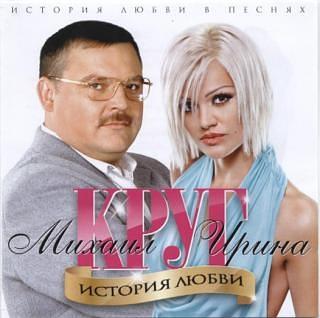 Ирина и Михаил Круг: История любви (CD) cd диск guano apes offline 1 cd