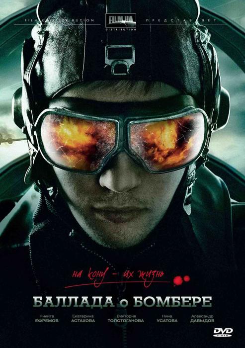 Баллада о бомбере / Балада за бомбардировача (2011)