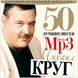 Михаил Круг: 50 лучших песен (CD) от 1С Интерес