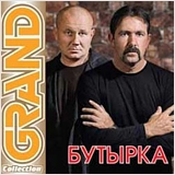 Бутырка: Grand Collection (CD)