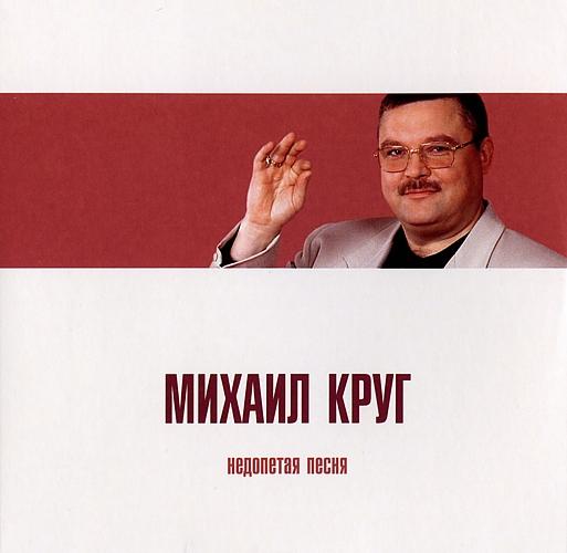 Михаил Круг. Недопетая песня
