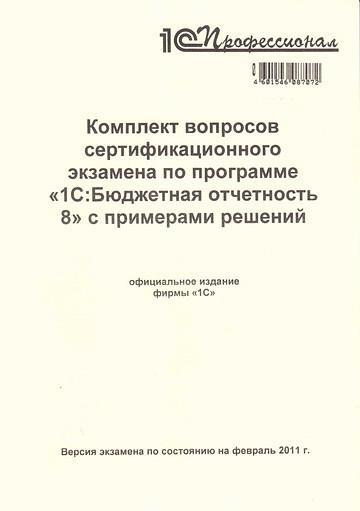 Комплект вопросов сертификационного экзамена по программе 1С:Бюджетная отчетность 8 с примерами решений (февраль 2011)