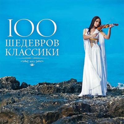 Сборник: 100 шедевров классики (CD) аудиокниги proffi cd book российские барды классики бардовской песни