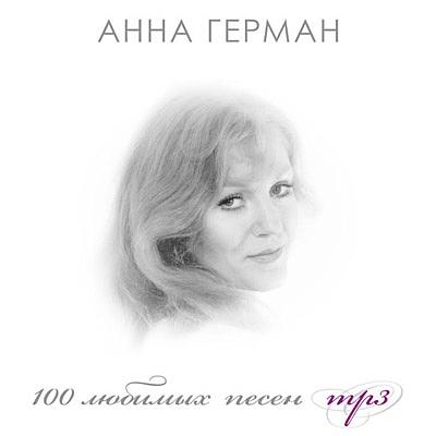 Анна Герман: 100 любимых песен (CD) анна герман белый ангел песни