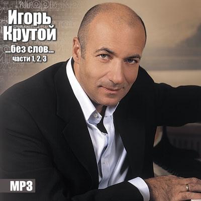 Игорь Крутой …Без слов… Части1, 2, 3 (CD)