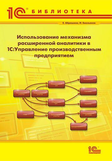 Использование механизма расширенной аналитики в 1С:Управление производственным предприятием