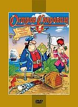 Остров сокровищ (региональноеиздание) испанец региональное издание