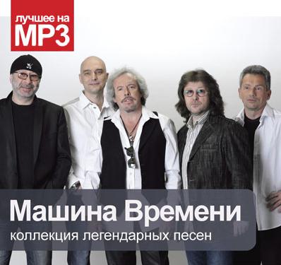 Машина времени: Коллекция легендарных песен (CD)