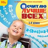 Я считаю лучше всех!Представленный на диске 1С: Образовательная коллекция. Я считаю лучше всех&amp;#33; курс обучения поможет маленькому ученику усвоить весь необходимый материал.<br>