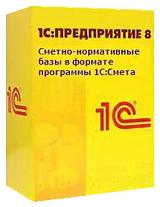 Сметно-нормативные базы в формате программы «1С:Смета»