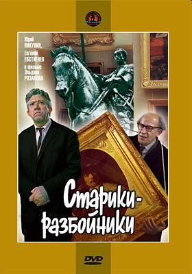 Старики-разбойники (региональноеиздание) (DVD) от 1С Интерес