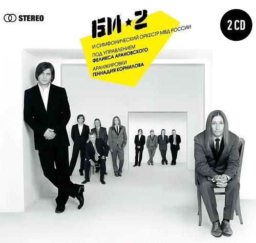 Би-2 и симфонический оркестр МВД России (2 CD) от 1С Интерес