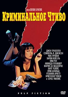 Криминальное чтиво (региональноеиздание) (DVD) Pulp FictionФильмКриминальное чтиво &amp;ndash; культовоетворение Квентина Тарантино (Quentin Tarantino), режиссера, ставшего легендой еще при жизни.<br>