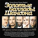 Сборник: Золотые баллады шансона (CD) легенды шансона