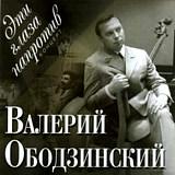 Валерий Ободзинский: Эти глаза напротив – Концерт (CD)
