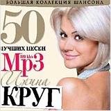 Ирина Круг: 50 лучших песен (CD) от 1С Интерес