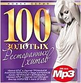 Сборник: 100 золотых ресторанных хитов (CD) от 1С Интерес