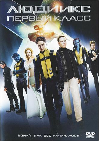 Люди Икс. Первый класс X-Men. First Class