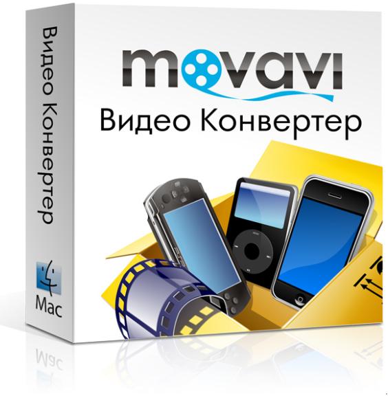 Movavi Видео Конвертер для Mac. Персональная лицензия