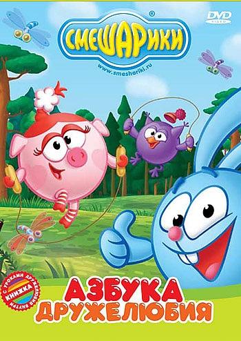 Смешарики. Азбука дружелюбияО дружелюбии детям мира рассказывает организация, которая называется ЮНЕСКО. В России ей помогают Смешарики. Также на диске собраны 8 серий мультсериала «Смешарики» о добре, взаимопомощи и дружелюбии.<br>