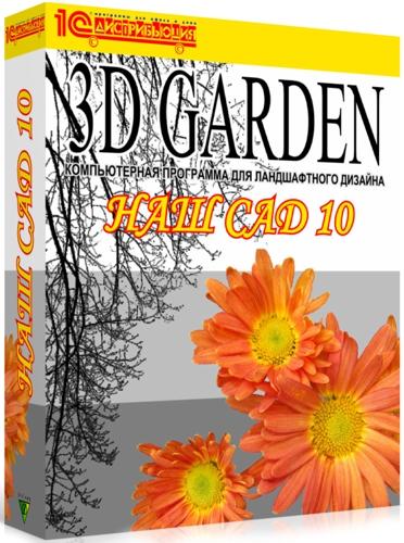 3D GARDEN (Наш сад 10)3D GARDEN (Наш сад 10) &amp;ndash; это трехмерный планировщик садового участка, энциклопедия растений и редактор ландшафтных фотографий<br>