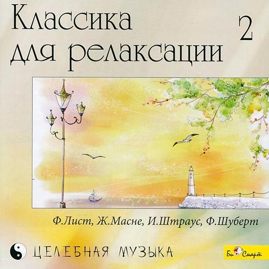 Сборник: Классика для релаксации– 2 (CD) от 1С Интерес
