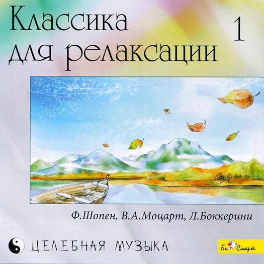 где купить Сборник: Классика для релаксации– 1 (CD) по лучшей цене