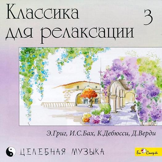 Сборник: Классика для релаксации– 3 (CD) от 1С Интерес