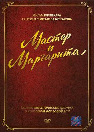 Мастер и Маргарита (региональноеиздание) (DVD)