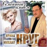 Ирина и Михаил Круг: Семейный альбом (CD) от 1С Интерес
