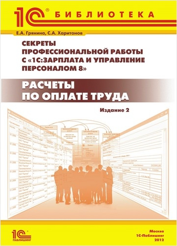 Секреты профессиональной работы с программой 1С:Зарплата и управление персоналом8. Расчеты по оплате труда. Издание2
