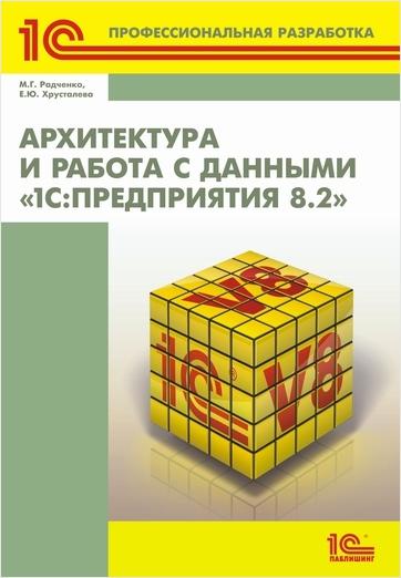 Архитектура и работа с данными 1С:Предприятия 8.2