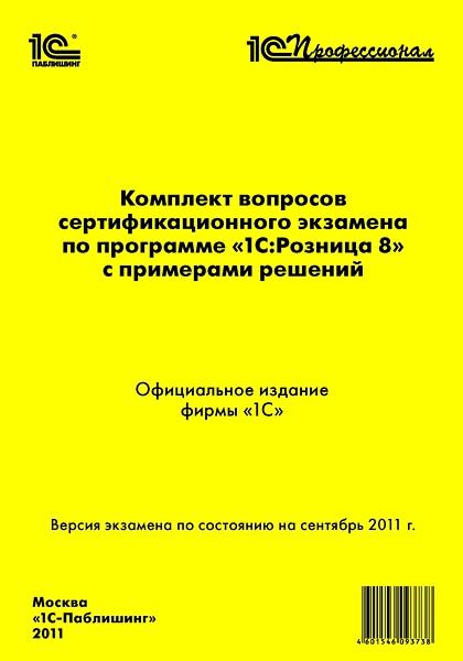 Комплект вопросов сертификационного экзамена по программе 1С:Розница8 с примерами решений, сентябрь2011