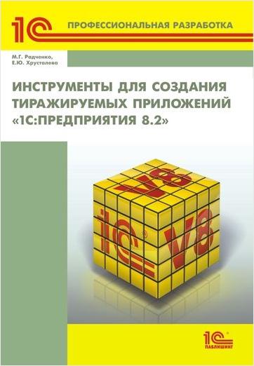 Инструменты для создания тиражируемых приложений 1С:Предприятия8.2