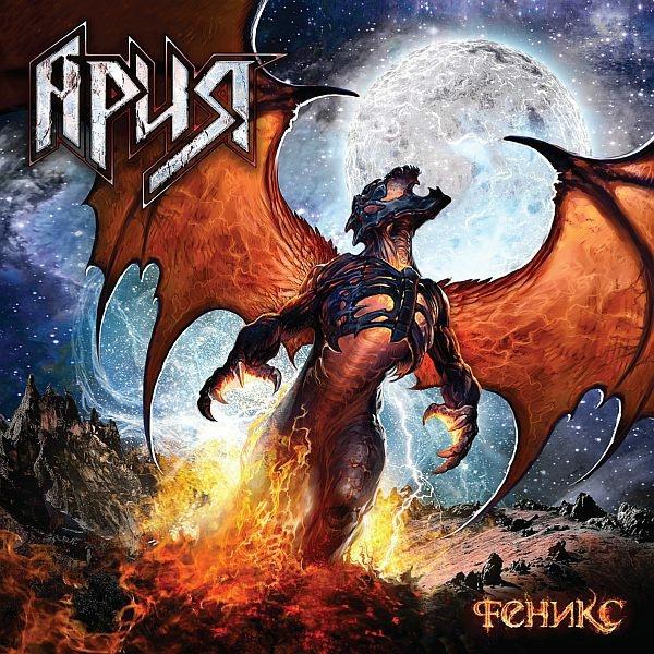 Ария: Феникс (CD)
