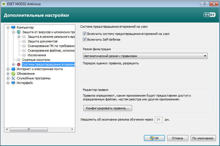 ����� ��� Eset NOD32 � Eset Smart Security 4 + ����� �������� ...