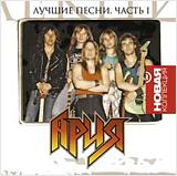 Ария: Новая коллекция – Лучшие песни. Часть1 (CD)Два альбома Ария Новая коллекция. Лучшие песни &amp;ndash; это 31 песня, 158 минут убойнейших хитов, охватывающих 17 лет «классического арийского» состава группы.<br>