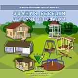 Здания, Беседки, Детские площадки. Библиотека 3D моделей к программе Наш Сад10.0