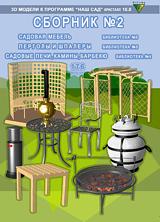 Садовые печи, Мебель, Перголы. Библиотека 3D моделей к программе Наш Сад10.0