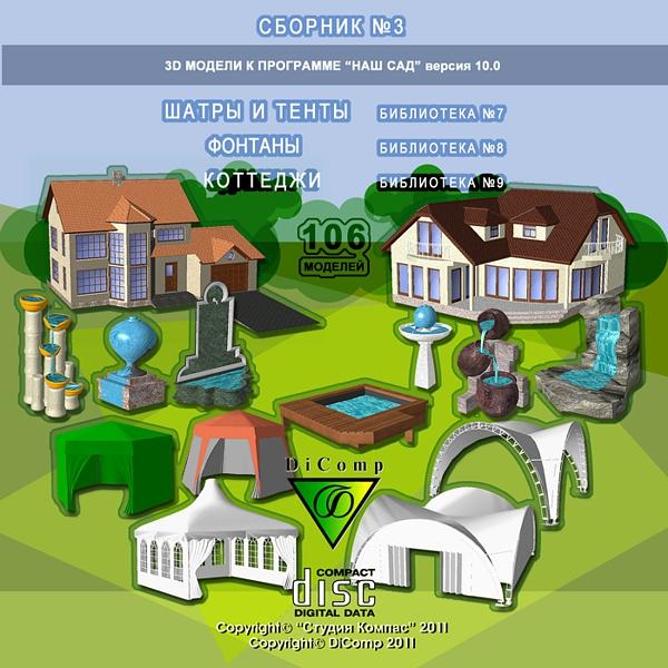 Шатры и тенты, Фонтаны, Коттеджи. Библиотека 3D моделей к программе Наш Сад10.0Шатры и тенты, Фонтаны, Коттеджи. Библиотеки 3D моделей &amp;ndash; это сборник 3Д моделей для ландшафтного проектирования в программе Наш Сад 10.0. Модели пакетно импортируются в программу Наш Сад версия 10.0 и автоматически встраиваются в библиотеку объектов<br>