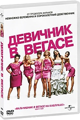Девичник в Вегасе (DVD) BridesmaidsРоуз Бирн, Майя Рудольф и Кристен Уиг в фильме Девичник в Вегасе от режиссера Пола Фейга.<br>
