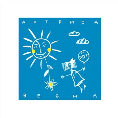 ДДТ: Актриса весна (CD)